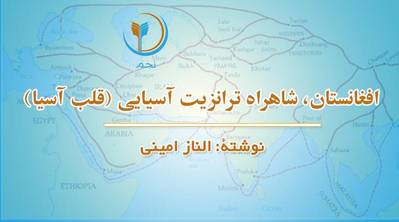 افغانستان، شاهراه ترانزیت آسیایی (قلب آسیا)