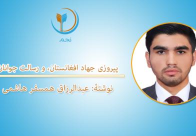 پیروزی جهاد افغانستان، و رسالت جوانان