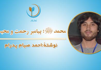 محمد پیامبر رحمت و محبت