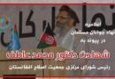 اعلامیه نجم در پیوند به شهادت استاد دکتور محمد عاطف