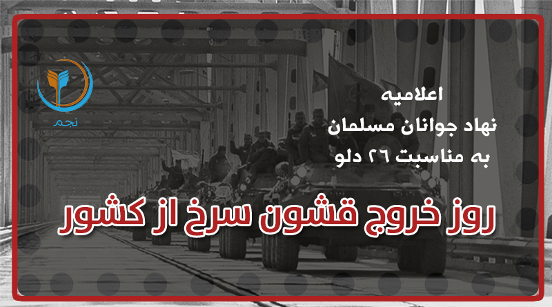 اعلامیه نجم به مناسب ۲۶ دلو روز خروج قشون سرخ از کشور