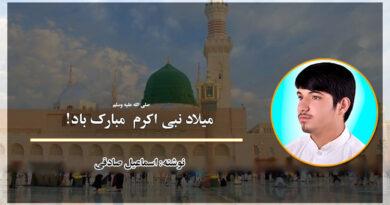 میلاد نبی اکرم (ص) مبارک باد!